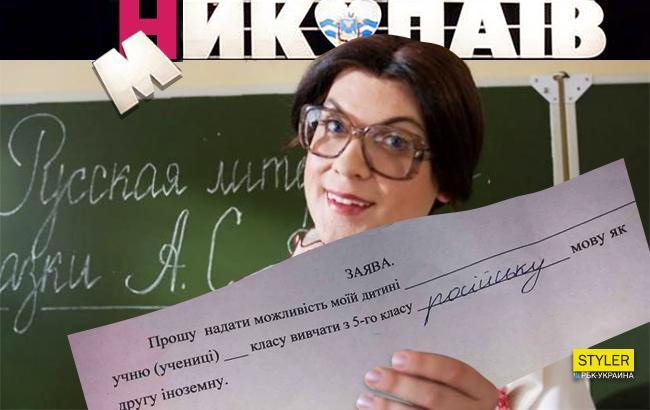 """В Миколаїві скандал через """"добровільну"""" російську мову у школах"""