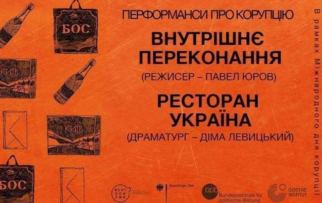 """Фото: Афіша вистав """"Внутрішнє переконання"""" і """"Ресторан """"Україна"""" (прес-служба)"""