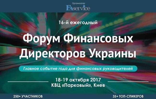 компания форум для финансовых директоров 2017 состав белья