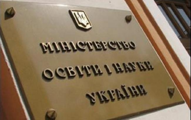 Фото: Министерство образования Украины