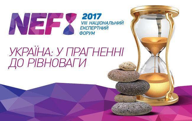 Відкрито реєстрацію на VIIІ Національний Експертний Форум Інституту Горшеніна