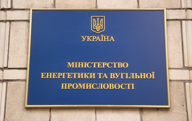 Фото: Минэнерго (РБК-Украина)
