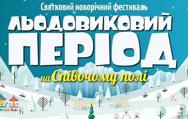 """Зимний фестиваль """"Ледниковый период"""" (пресс-служба)"""