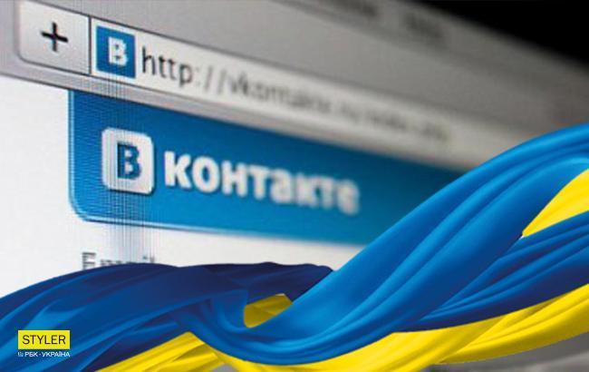 """Запрещенный """"Вконтакте"""" оказался в топе самых посещаемых сайтов в Украине"""