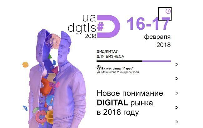 UADIGITALS 2018 - новое понимание digital