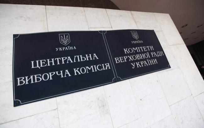 Уже в феврале парламент может обновить состав ЦИК (фото УНИАН)