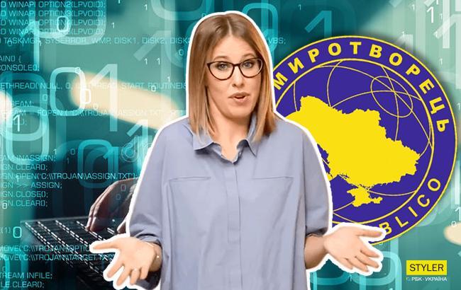 """Нарушила границу"": Собчак угодила в базу ""Миротворца"""