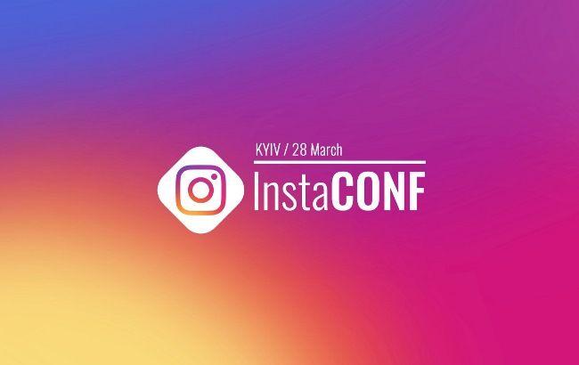 InstaConf Kyiv 2018 пройдет 28 марта в Киеве