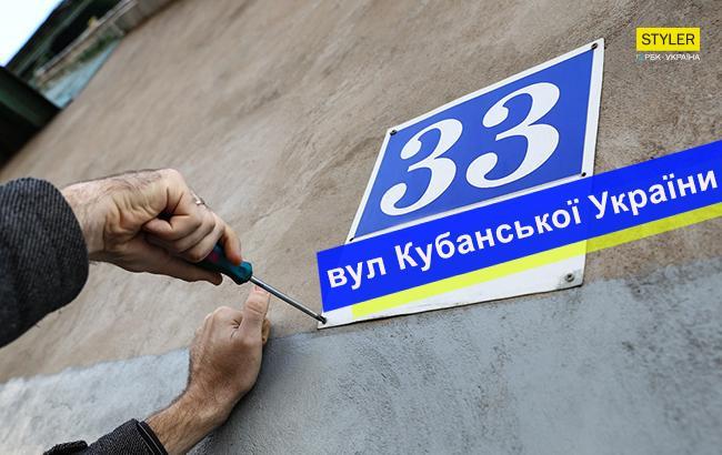 У Києві може з'явитися вулиця Кубанської України