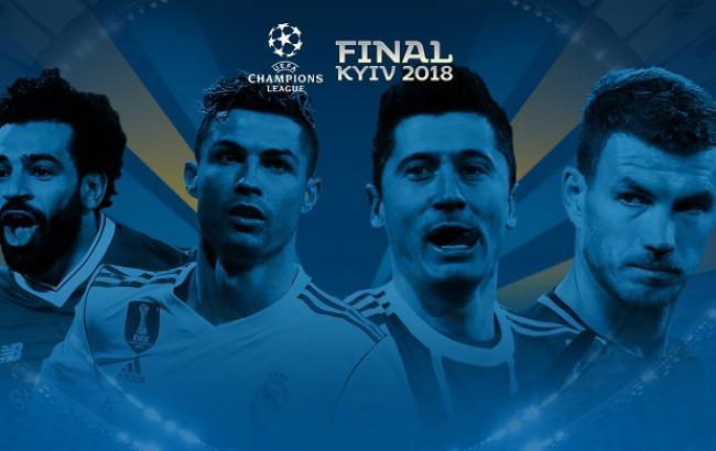 Фото: Фінал Ліги Чемпіонів УЄФА (facebook.com/ChampionsLeague)