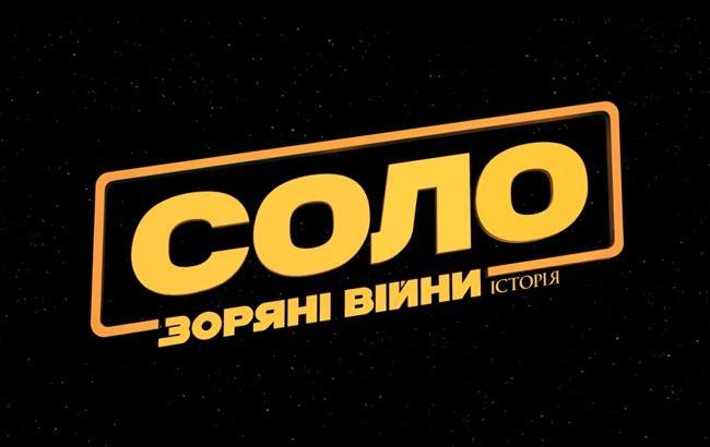 """Кадр з фільму """"Соло: Зоряні війни. Історія"""" (YouTube/B & H Film Distribution Company)"""