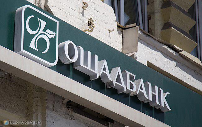 """Фото: """"Ощадбанк"""" (РБК-Украина)"""