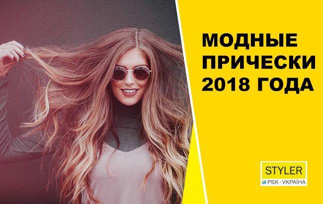 Фото: Прически 2018 (Коллаж РБК-Украина)