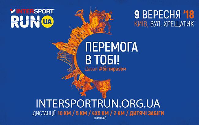 Почалася реєстрація на столичний забіг до Дня фізкультури і спорту
