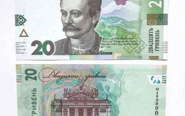 В Україні ввели в обіг оновлену 20-гривневу банкноту