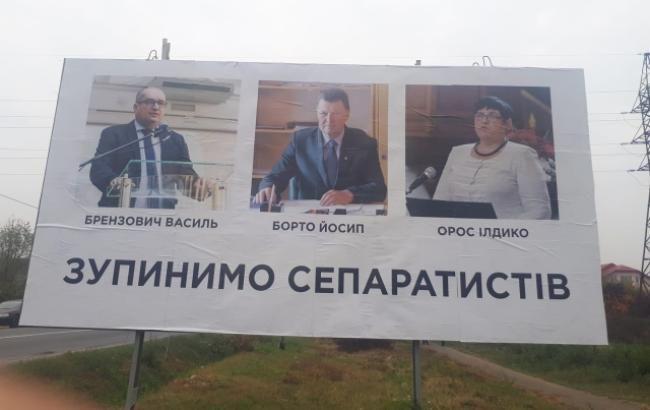 В Закарпатской обл. возбудили уголовное дело из-за антивенгерских билбордов