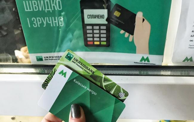Киевский метрополитен установил банковские терминалы в кассах станций
