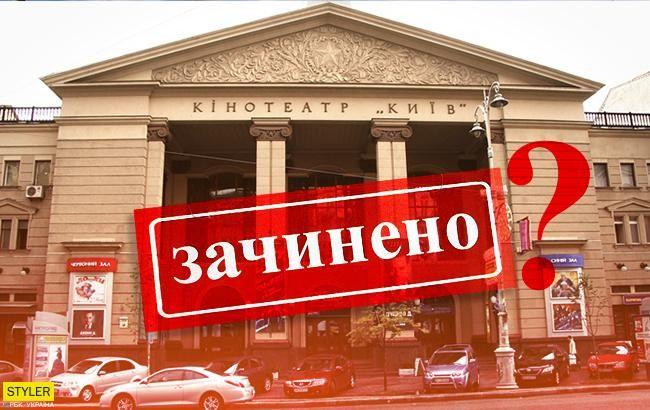 """Що загрожує кінотеатру """"Київ"""" та як цього уникнути"""