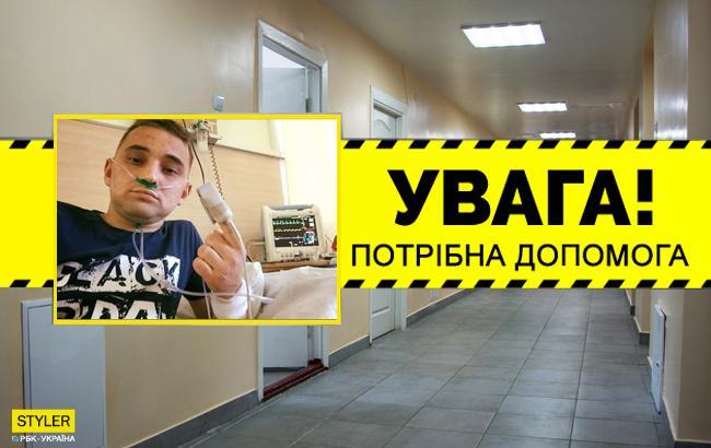 Волонтер призвала неравнодушных украинцев помочь Народному Герою Украины