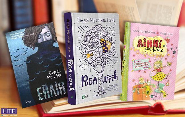Любовь, приключения и мечты: подборка книг с увлекательным сюжетом для детей и взрослых