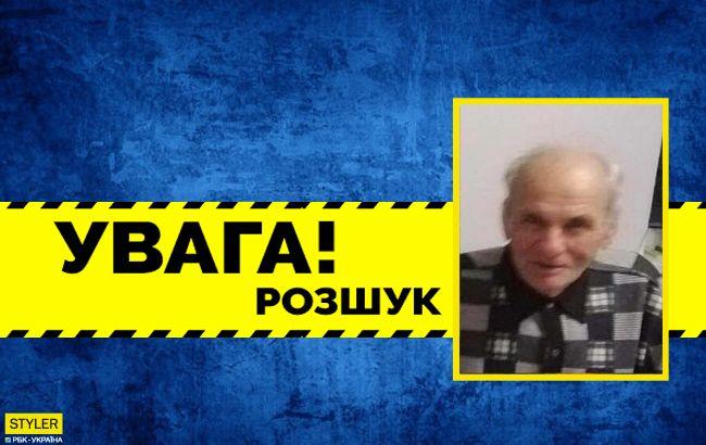 Помогите найти: в Киеве разыскивают 80-летнего пенсионера