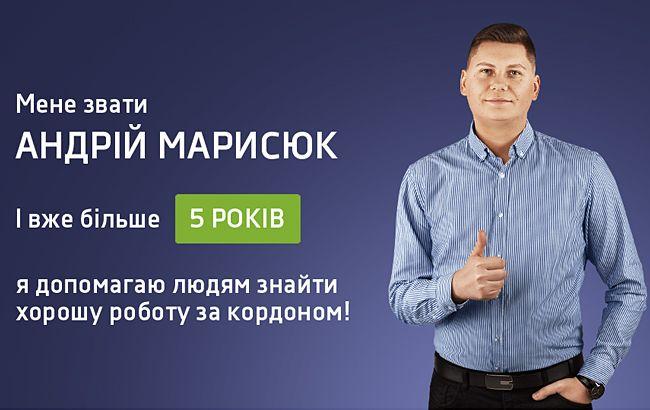 «Робота за кордоном від Андрія Марисюка» - компания, которая официально трудоустроила в страны ЕС более 5000 украинцев