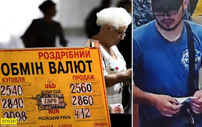 """Фейковий обмінник: аферист """"наміняв"""" у Києві майже на 2 мільйони (фото)"""
