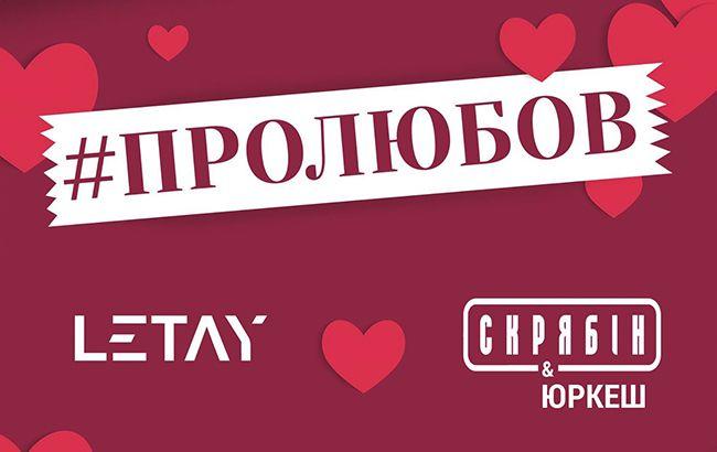 Украинские группы сыграют киевлянам #ПРОЛЮБОВЬ
