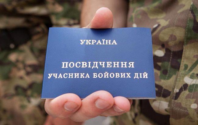 Добровольцам в АТО упростили получение статуса участника боевых действий