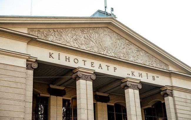 """У КМДА заявили, що кінотеатр """"Київ"""" непридатний до використання"""
