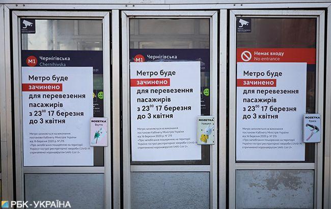 Стало известно, когда откроют метро в Киеве: не раньше 17 апреля?