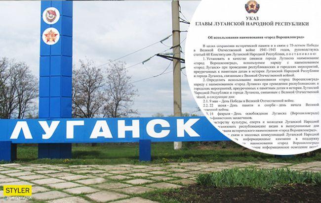 Известные оккупанты Луганска Ворошиловграда: фотодокумент