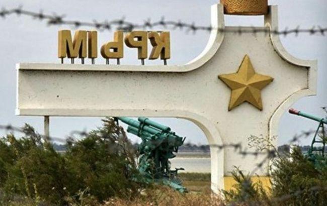 В анексованому Криму російська влада ліквідувала два заповідника