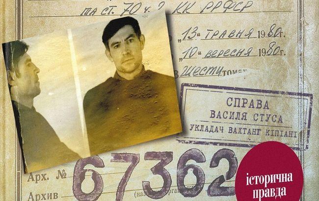 Суд заборонив книгу про Стуса зі згадуванням Медведчука
