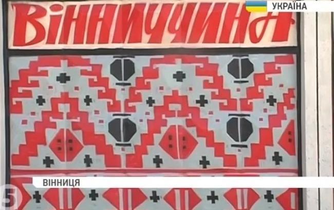 """""""Паркан єднання"""": у Вінниці школярі прикрасили огорожу українськими візерунками"""