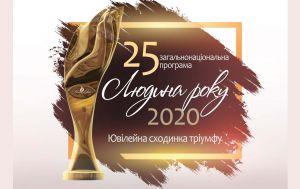 """Лауреаты общенациональной программы """"Человек года – 2020"""" в номинации """"Финансист года"""""""
