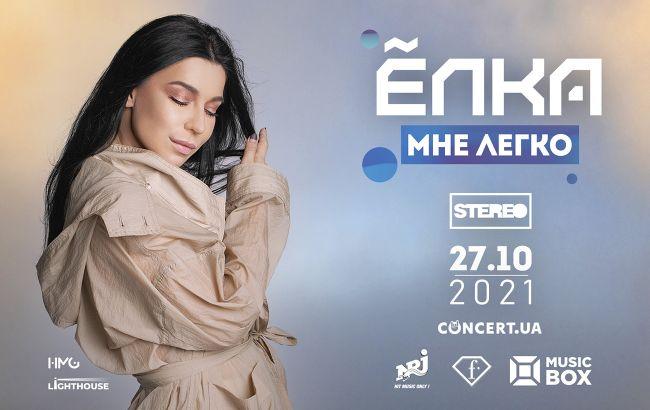 Лиза летит в Киев: Елка сыграет большой сольный концерт в столице