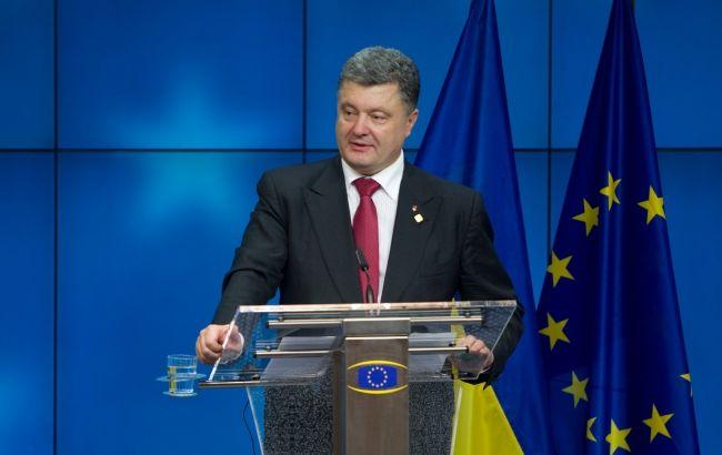 Україна відзвітувала про виконання плану щодо безвізового режиму з ЄС, - Порошенко