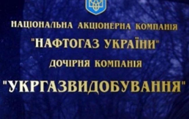 «Укргаздобыча» заявляет обаресте 167,5 млн грн на собственных счетах