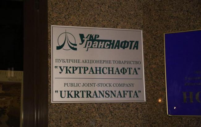 """""""Укртранснафта"""" уволила троих членов дирекции компании"""