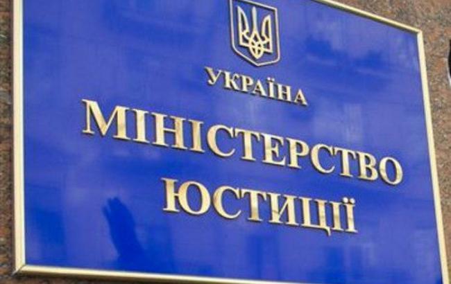"""Минюст зарегистрировал новую редакцию устава """"Укртранснафты"""""""
