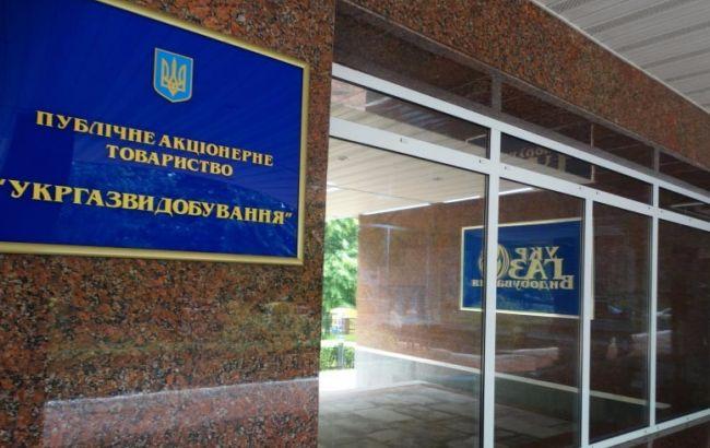 Имущество ПАО «Укргаздобыча» описано на600 млн грн