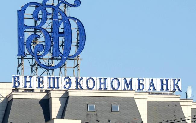 """Російський """"Внешэкономбанк"""" планує продати """"Промінвестбанк"""" до середини 2017"""