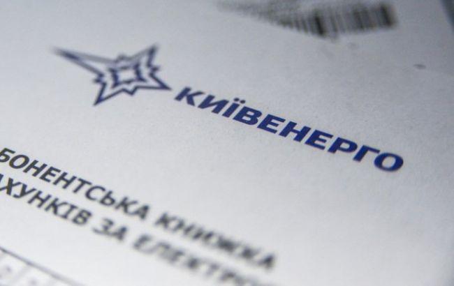 Фото: долги киевлян за электроэнергию продолжают расти