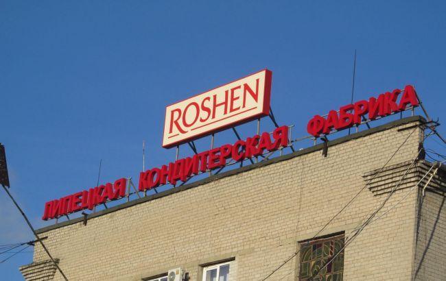 Фото: липецкая фабрика Roshen
