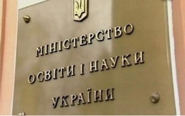 Фото: МОН ожидает от СБУ и ГПУ оценки действий некоторых украинских преподавателей вузов