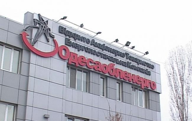 """Фото: """"Одесаобленерго"""" звинувачується в розтраті держкоштів"""