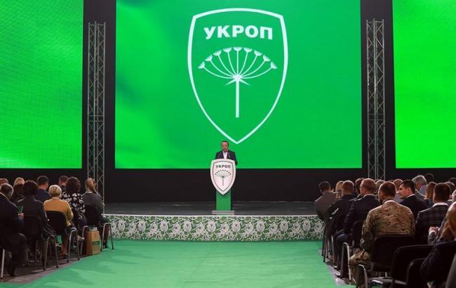 """Фото: з'їзд партії """"Укроп"""""""