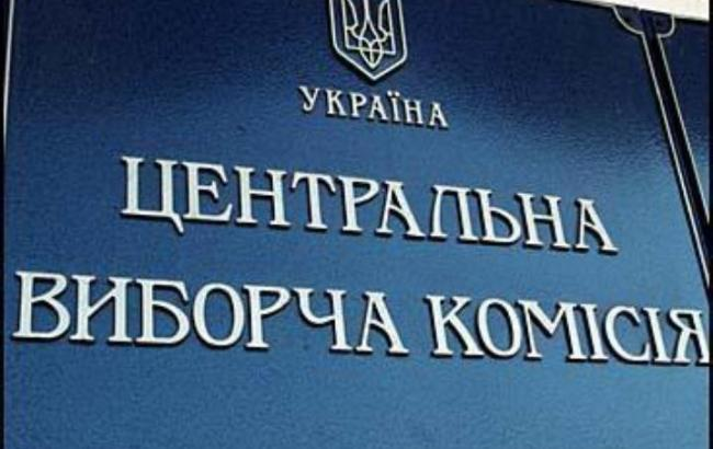 Фото: ЦВК зареєструвала нардепа Максима Микитася