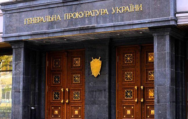 Фото: Генеральна прокуратура України